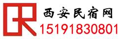 西安民宿网_民宿酒店预定预订短租_文化旅游景点策划
